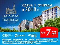 ЖК «Царская площадь» Сдача 1 очереди в 2018 г. 5 мин